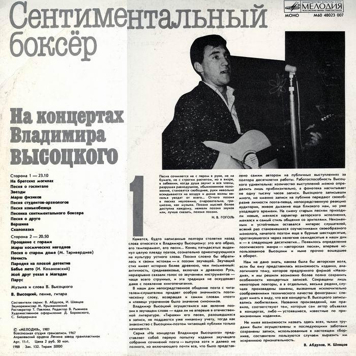 На концертах Владимира Высоцкого 1. Сентиментальный боксёр 1987
