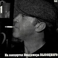 Владимир Высоцкий «Сентиментальный боксёр» 1987