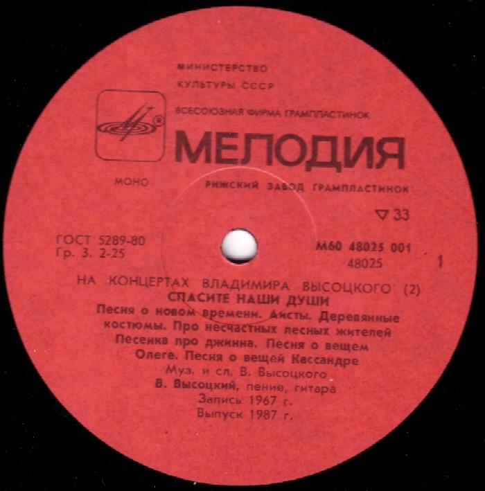 На концертах Владимира Высоцкого 2. Спасите наши души 1987