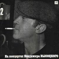Владимир Высоцкий «Спасите наши души» 1987