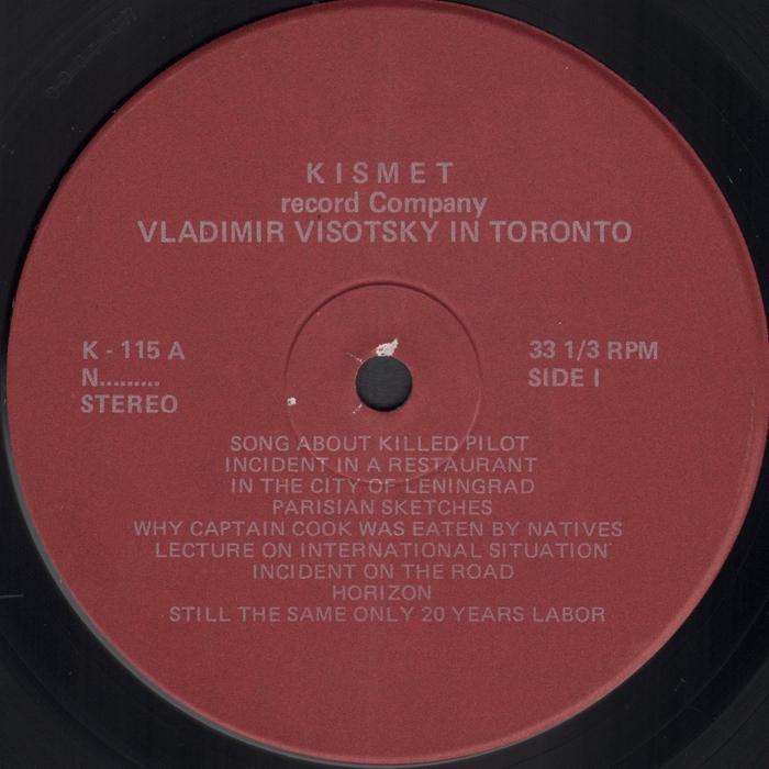 Владимир Высоцкий. Концерт в Торонто 1981