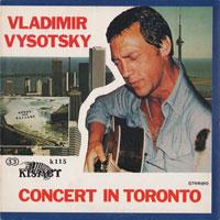 Владимир Высоцкий «Владимир Высоцкий. Концерт в Торонто» 1981