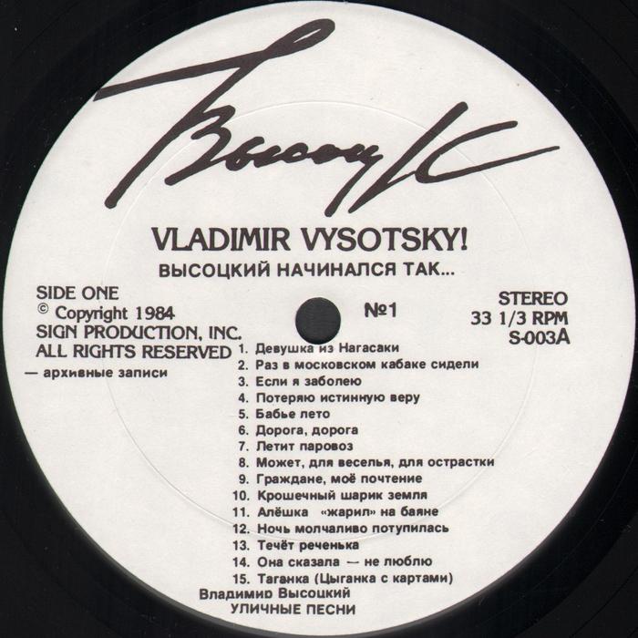 Высоцкий начинался так...  1984