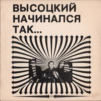Владимир Высоцкий «Высоцкий начинался так... » 1984