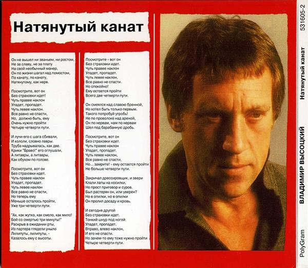 Владимир Высоцкий Натянутый канат 1996