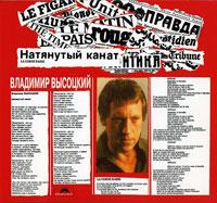 Владимир Высоцкий «Натянутый канат» 1996
