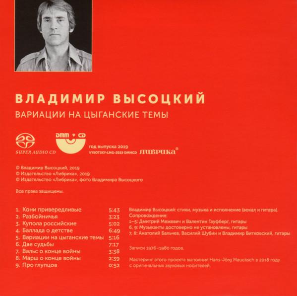 Владимир Высоцкий Вариации на цыганские темы 2019 (CD)