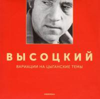 Владимир Высоцкий «Вариации на цыганские темы» 2019