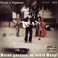 Ансамбль «Потап и Корешки» (Потап Могутов) «Жизнь удалась,  не пейте Шипр!» 2015