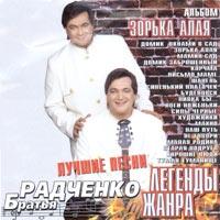 Братья Радченко «Зорька алая. Легенды жанра. Лучшие песни» 2002