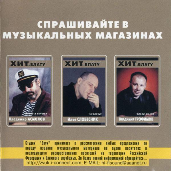 Сергей Романов Трава на асфальте 2000 (CD)