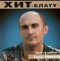 Сергей Романов «Трава на асфальте» 2000