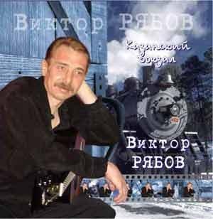 Виктор Рябов Казанский вокзал 1994