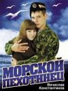 Вячеслав Константинов (Ярославский Слава) «Морской пехотинец» 2001