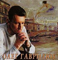 Олег Гаврилюк «Огаленная душа» 2002