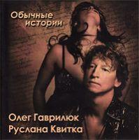 Олег Гаврилюк «Обычные истории» 2008