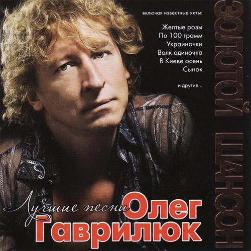 Олег Гаврилюк Лучшие песни 2000 - 2007 г. 2000-2007