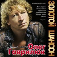 Олег Гаврилюк «Лучшие песни» 2000-2007
