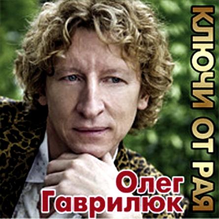 Олег Гаврилюк Ключи от Рая 2009