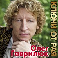Олег Гаврилюк «Ключи от Рая» 2009