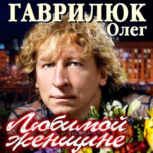 Олег Гаврилюк Любимой женщине 2012