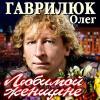 Олег Гаврилюк «Любимой женщине» 2012