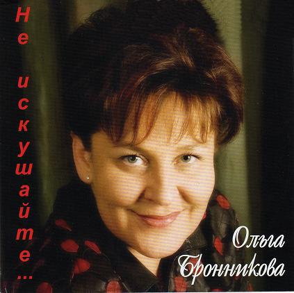 Ольга Бронникова Не искушайте 2007