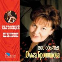Ольга Бронникова «Твои объятья» 2007