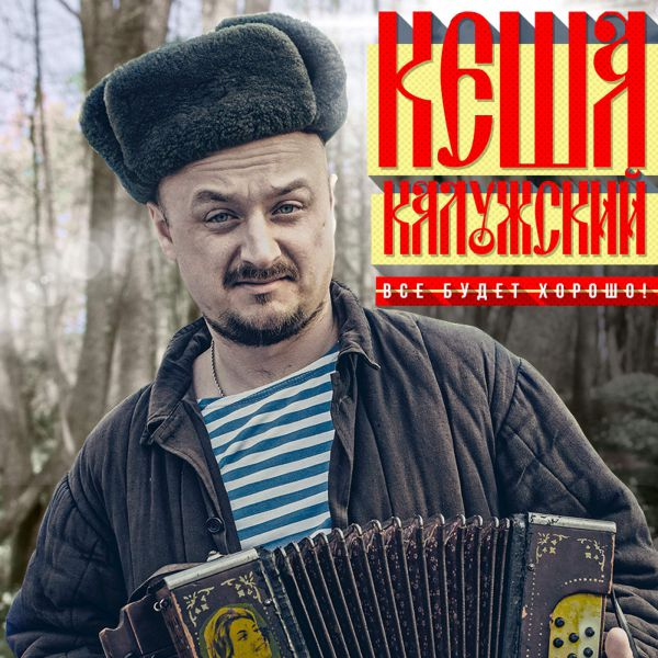 Калужский Кеша Всё будет хорошо! 2016