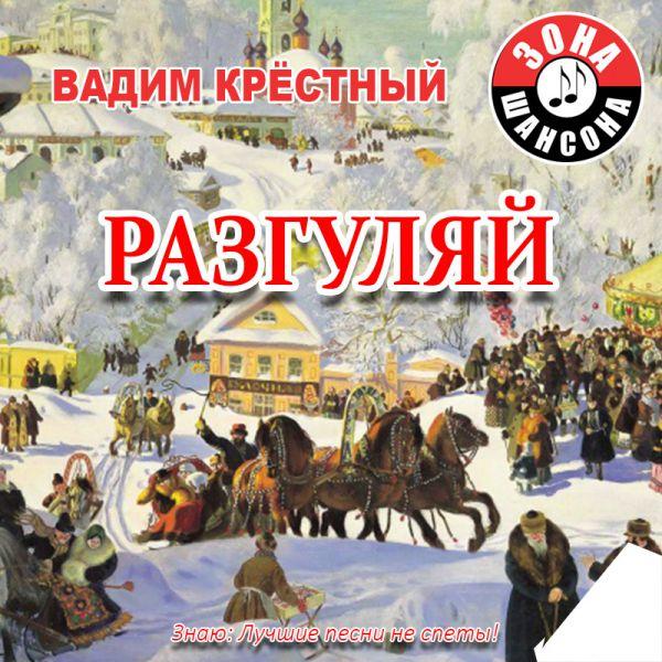 Вадим Крестный Разгуляй 2014