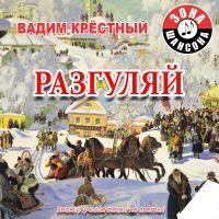 Вадим Крестный «Разгуляй» 2014