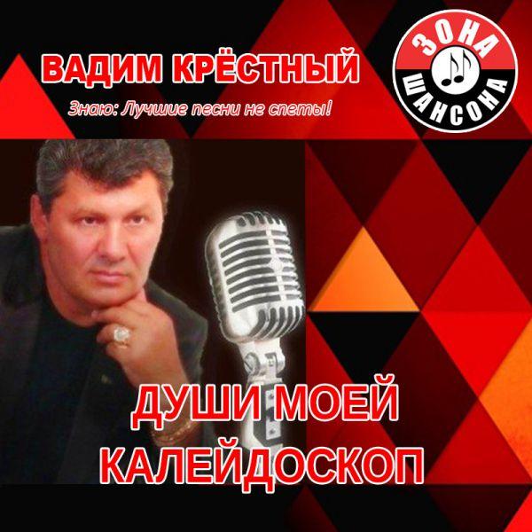 Вадим Крестный Души моей калейдоскоп 2016