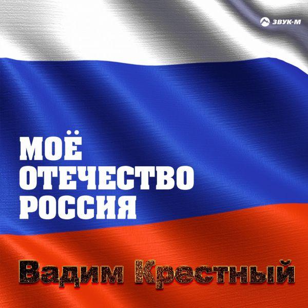 Вадим Крестный Моё Отечество-Россия! 2020