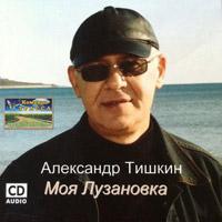 Александр Тишкин