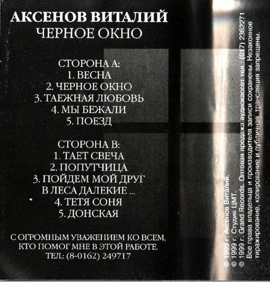 Виталий Аксенов Черное окно 1999
