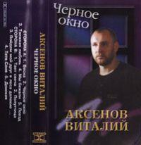 Виталий Аксенов «Черное окно» 1999