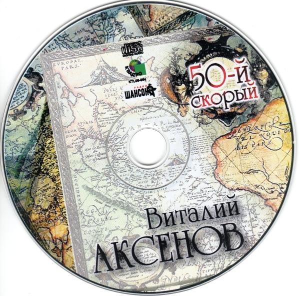 Виталий Аксенов 50-й скорый 2008