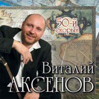Виталий Аксенов «50-й скорый» 2008