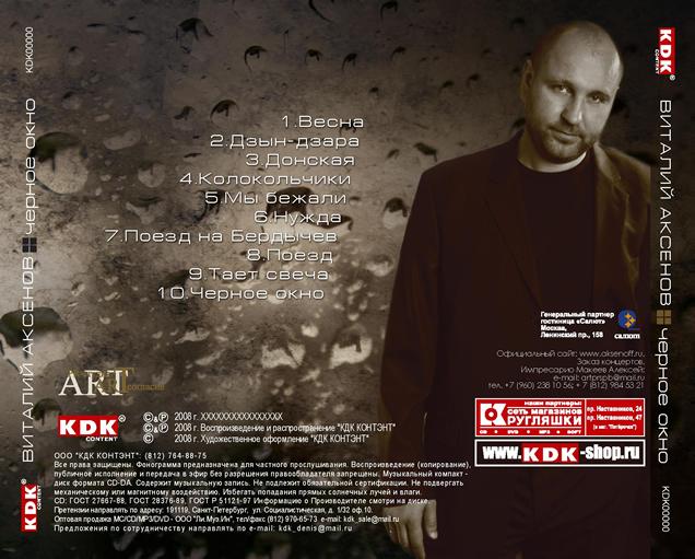 Виталий Аксенов Черное окно (переиздание) 2008