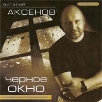 Виталий Аксенов «Черное окно (переиздание)» 2008