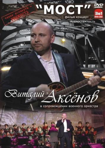 Виталий Аксенов Мост 2010 DVD