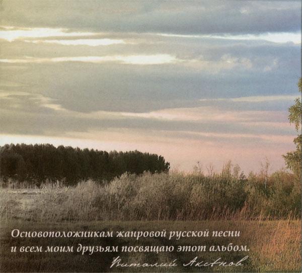 Виталий Аксенов Беседка 2014