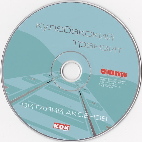 Виталий Аксенов Кулебакский транзит (переиздание) 2008