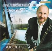 Виталий Аксенов «Кулебакский транзит (переиздание)» 2008