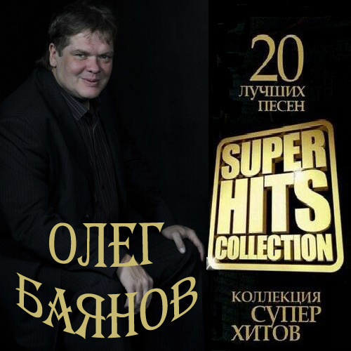 Олег Баянов Super Hits Collection 2013