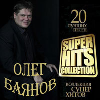 Олег Баянов «Super Hits Collection» 2013
