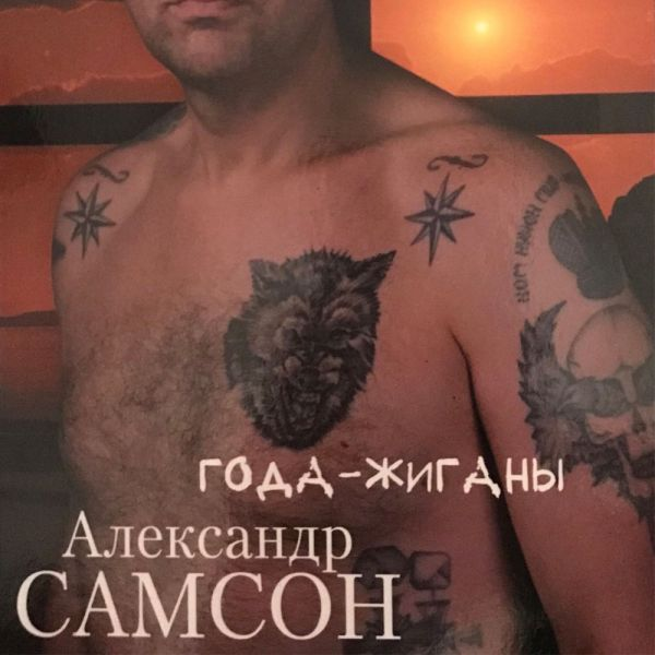 Александр Самсон Года жиганы 2019