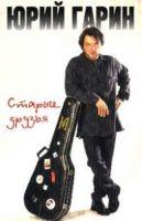 Юрий Гарин «Старые друзья» 1999