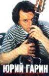 Юрий Гарин «Сжигаю мосты» 1999