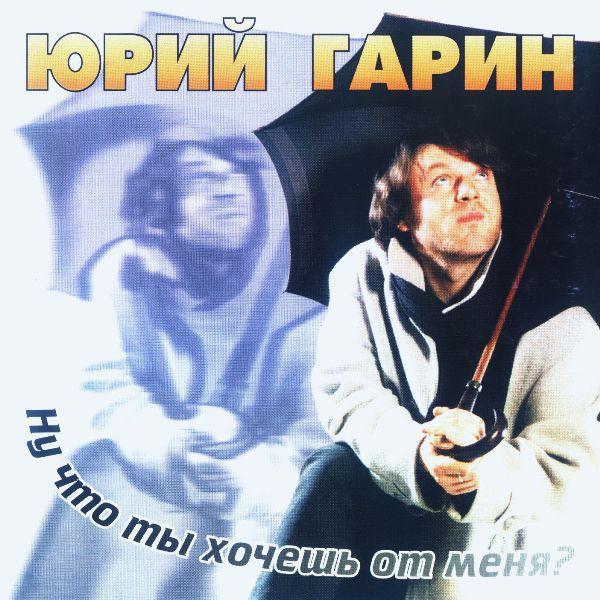 Юрий Гарин Ну что ты хочешь от меня? 2001